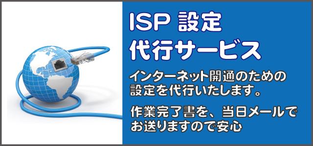 ISP設定代行